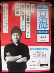 麺処 夏海-2