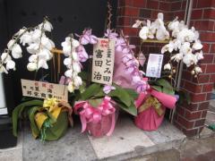 麺処 夏海-8