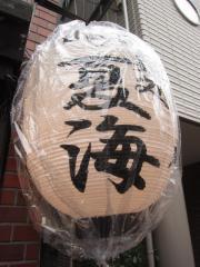 麺処 夏海-7