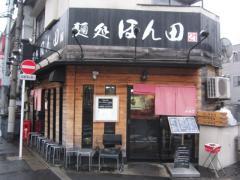 麺処 ほん田【九】-1