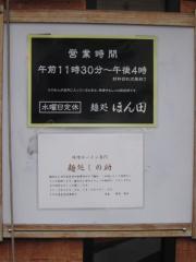 麺処 ほん田【九】-6