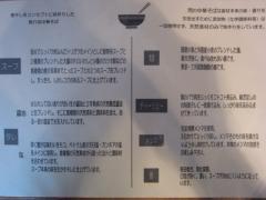 中華そば 閃【参】 -5