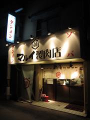 マルイ製肉店【参】-1