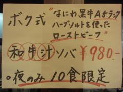 マルイ製肉店【参】-2