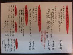 マルイ製肉店【参】-8