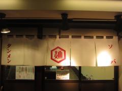 マルイ製肉店【参】-11