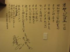 マルイ製肉店【参】-13