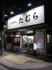 らぁめん たむら【参九】 -1