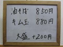 らぁめん たむら【参九】 -2