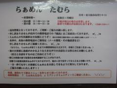 らぁめん たむら【参九】 -4