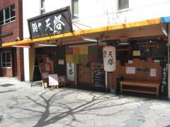 麺や 天啓【七】-1