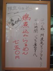 麺や 天啓【七】-3