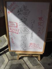 麺や 天啓【七】-9