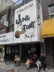 らーめんstyle JUNK STORY【四拾】 -1