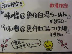 らーめんstyle JUNK STORY【四拾】 -2