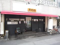 金久右衛門 靭本町店【七】-1