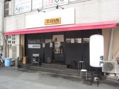 金久右衛門 靭本町店【七】-2
