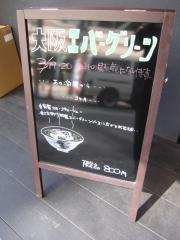金久右衛門 靭本町店【七】-10