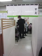 麺's 菜ヶ蔵 ~西武百貨店池袋本店「春の北海道うまいもの会」~-1