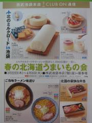麺's 菜ヶ蔵 ~西武百貨店池袋本店「春の北海道うまいもの会」~-2