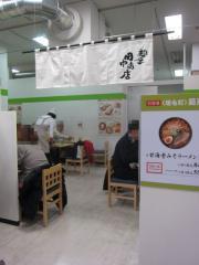 麺's 菜ヶ蔵 ~西武百貨店池袋本店「春の北海道うまいもの会」~-3