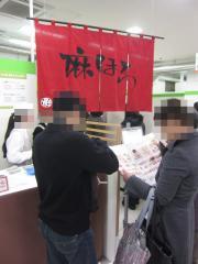麺's 菜ヶ蔵 ~西武百貨店池袋本店「春の北海道うまいもの会」~-5