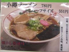 麺's 菜ヶ蔵 ~西武百貨店池袋本店「春の北海道うまいもの会」~-6