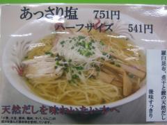 麺's 菜ヶ蔵 ~西武百貨店池袋本店「春の北海道うまいもの会」~7