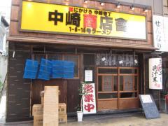麬にかけろ 中崎壱丁 中崎商店會 1-6-18号ラーメン【壱七】 -1