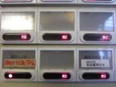 麬にかけろ 中崎壱丁 中崎商店會 1-6-18号ラーメン【壱七】 -3