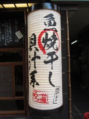 麬にかけろ 中崎壱丁 中崎商店會 1-6-18号ラーメン【壱七】 -9