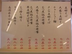 もつ家 鎌ヶ谷店-2