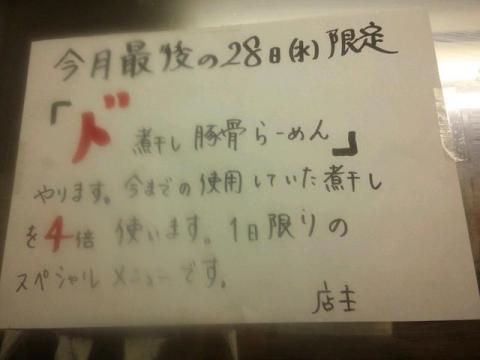 『麺屋 翔』で本日1日限定「ド煮干し豚骨らーめん」販売♪-1