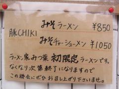 ラーメン家 みつ葉【参】-2