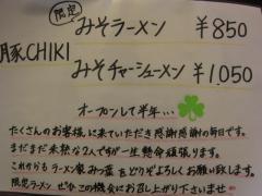 ラーメン家 みつ葉【参】-4