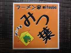 ラーメン家 みつ葉【参】-9