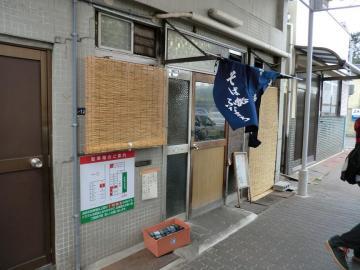 兵庫県明石市材木町の明石焼き「ふなまち」