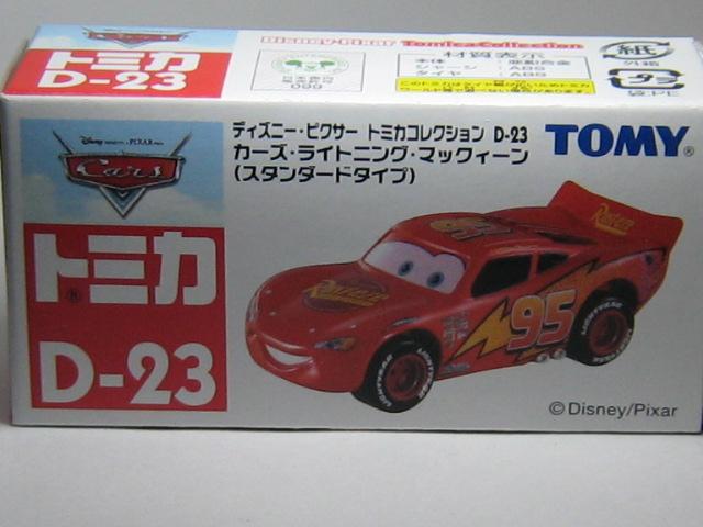 tod23cars001.jpg