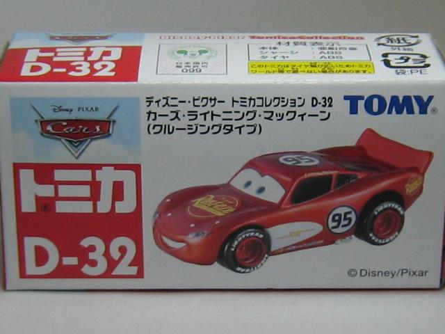 tod32cars007.jpg