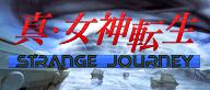真・女神転生SJ公式サイト