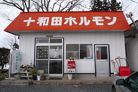 towada 003