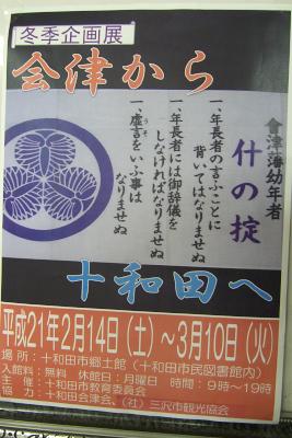 aizu02.jpg