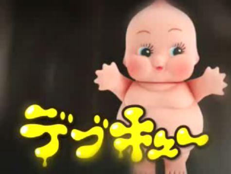 不気味なキューピーちゃん「ぴ~きゅ~」のCM
