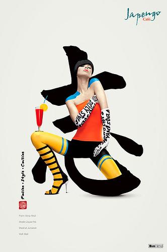 漢字と女性のマッシュアップ