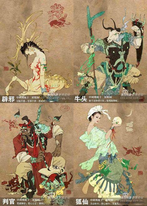 中国の伝統的なもののけ12人