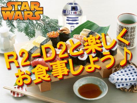 ついに出た!R2-D2醤油挿し