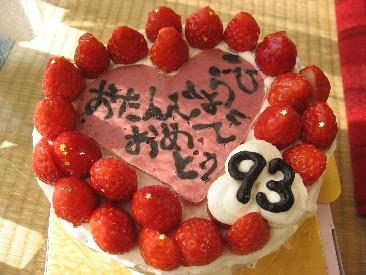 ひいばあちゃんのケーキ