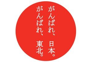 pray for japan..