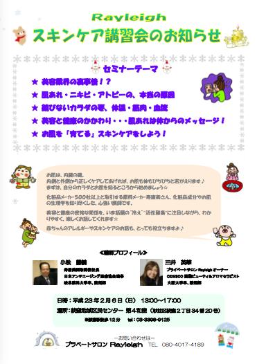 スクリーンショット(2011-02-04 14.48.36)