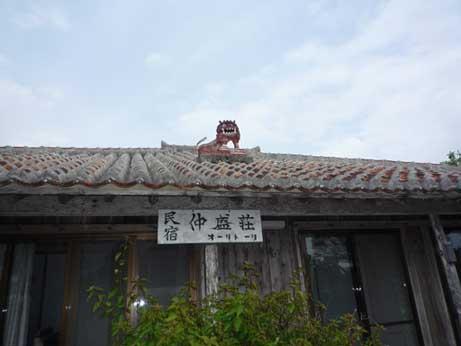 沖縄さ~仲盛荘